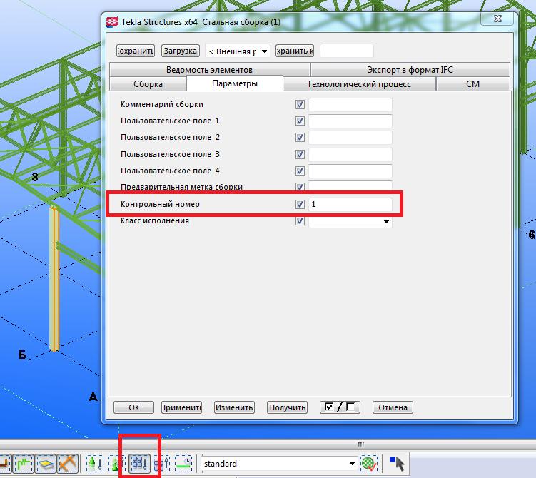 Контрольные номера tekla user assistance Для каждой сборки заполнять поле Контрольный номер вручную
